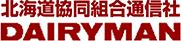 北海道共同組合通信社DAIRYMAN